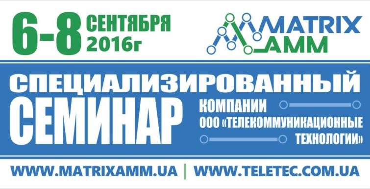 Щорічний спеціалізований семінар ТОВ «Телекомунікаційні технології» 2016