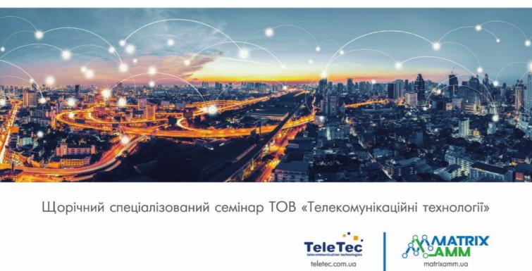 Щорічний спеціалізований семінар ТОВ «Телекомунікаційні технології» 2017