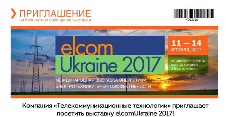 Компания TeleTec® приглашает на семинар «Matrix AMM – универсальное решение АСКУЭ для Украины» во время выставки elcomUkraine 2017