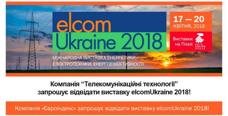 Приглашаем на стенд TeleTec на Elcom Uklraine 2018