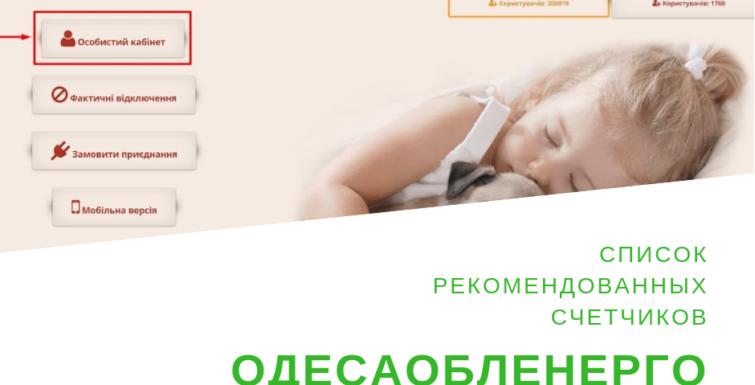Обновлен список рекомендованных счетчиков МТХ Одесаобленерго