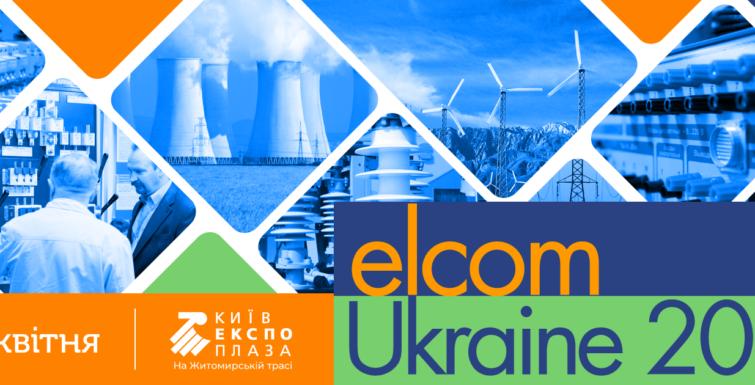 Запрошення на виставку Elcom Ukraine 2019 і семінар компанії TeleTec